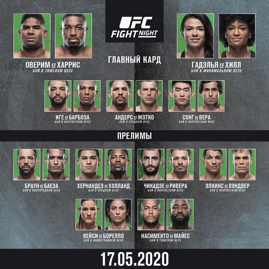UFC Fight Night 172